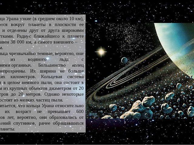 Кольца Урана узкие (в среднем около 10 км), обращаются вокруг планеты в плос...