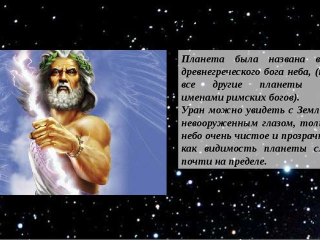 Планета была названа в честь древнегреческого бога неба, (кстати, все другие...