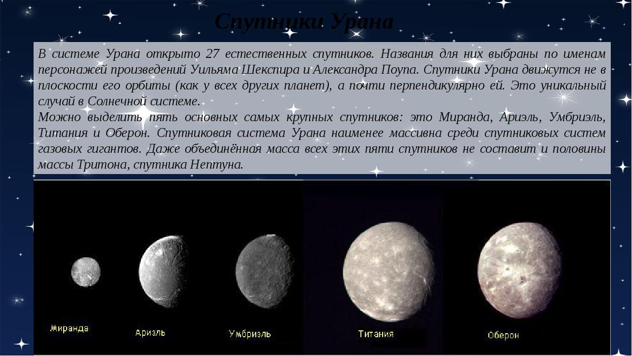 Спутники Урана В системе Урана открыто 27 естественных спутников. Названия дл...