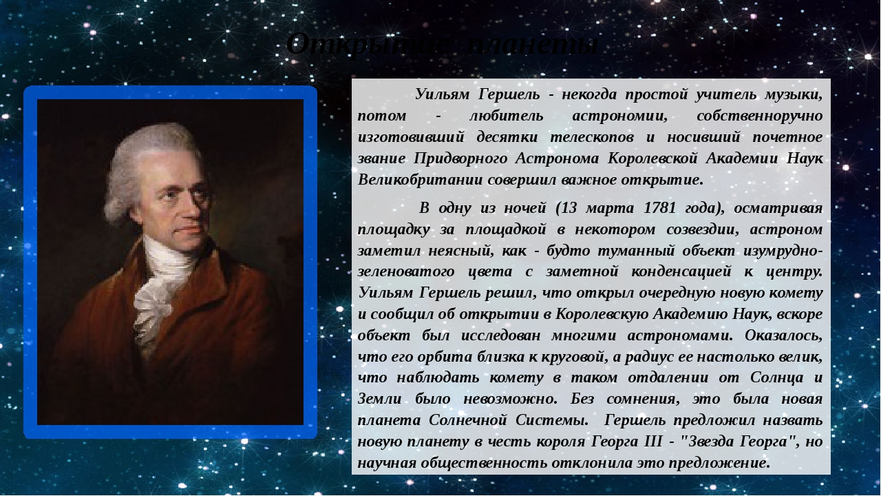 Уильям Гершель - некогда простой учитель музыки, потом - любитель астрономии...