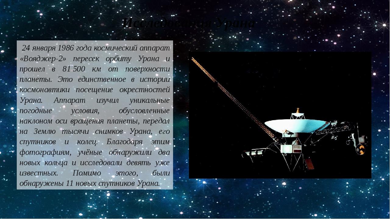 24 января 1986 года космический аппарат «Вояджер-2» пересек орбиту Урана и п...
