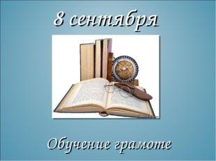 8 сентября Обучение грамоте