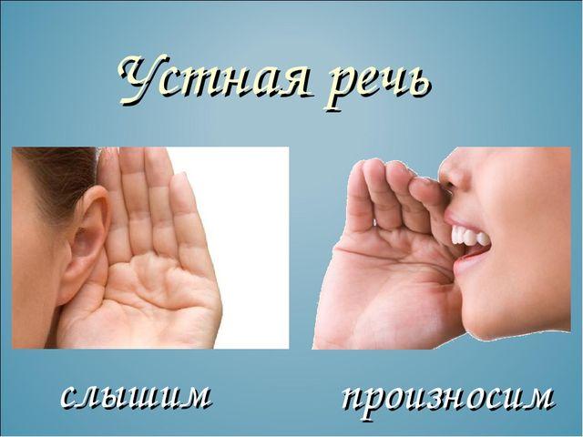 Устная речь