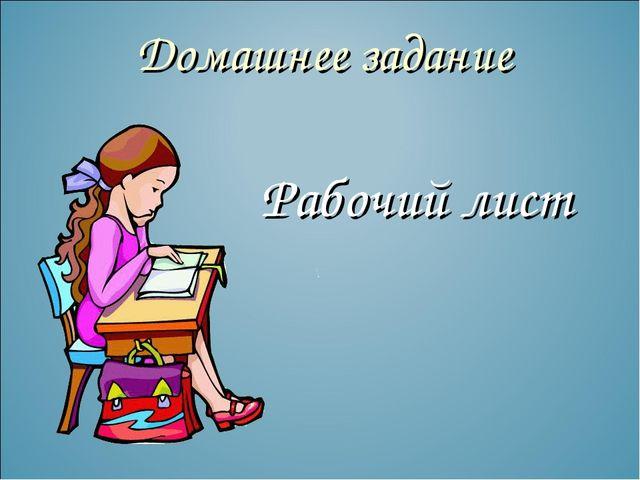 Домашнее задание Рабочий лист