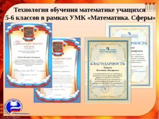 Технология обучения математике учащихся 5-6 классов в рамках УМК «Математика.