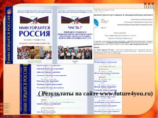 ( Результаты на сайте www.future4you.ru)