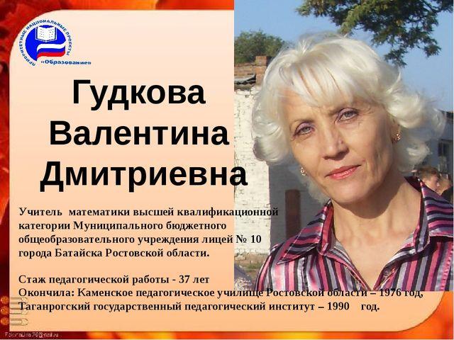 Гудкова Валентина Дмитриевна Учитель математики высшей квалификационной кате...