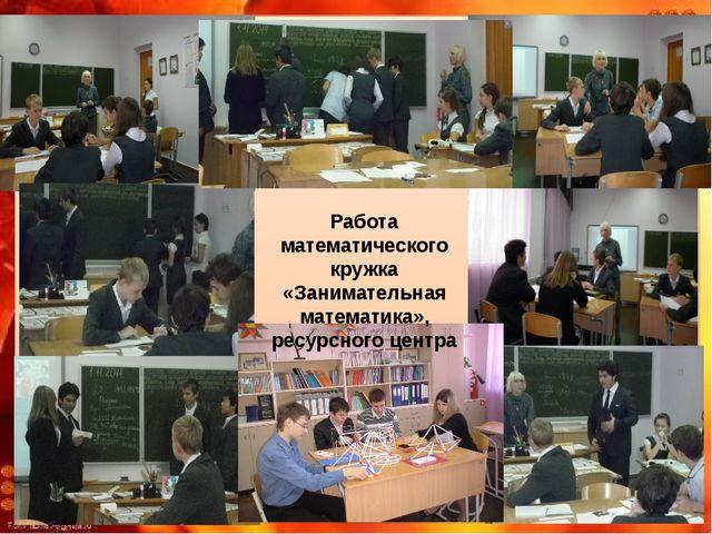 Работа математического кружка «Занимательная математика», ресурсного центра