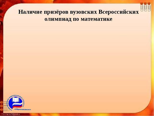 Наличие призёров вузовских Всероссийских олимпиад по математике