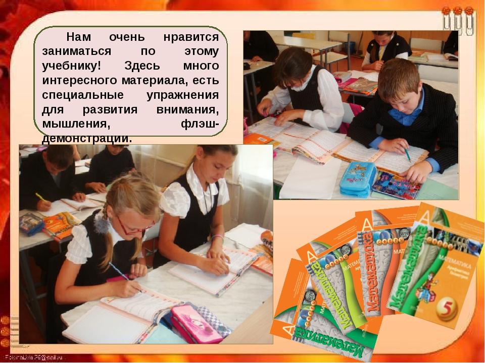 Нам очень нравится заниматься по этому учебнику! Здесь много интересного ма...