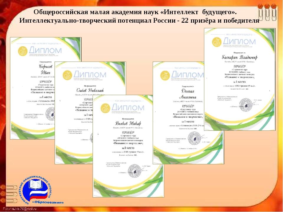 Общероссийская малая академия наук «Интеллект будущего». Интеллектуально-тво...