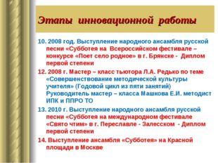 Этапы инновационной работы 10. 2008 год. Выступление народного ансамбля русск