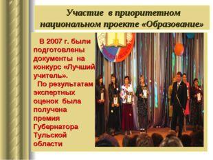 Участие в приоритетном национальном проекте «Образование» В 2007 г. были под