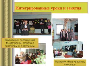 Интегрированные уроки и занятия Композиция, посвященная М.Цветаевой, встреча