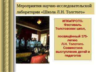 Мероприятия научно-исследовательской лаборатории «Школа Л.Н. Толстого» ИПКиПР