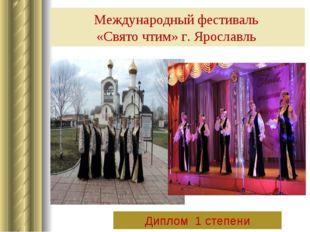 Международный фестиваль «Свято чтим» г. Ярославль Диплом 1 степени