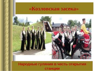 «Козловская засека» Народные гуляния в честь открытия станции
