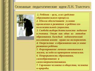 Основные педагогические идеи Л.Н. Толстого 1. Ребёнок – цель, а не средство о
