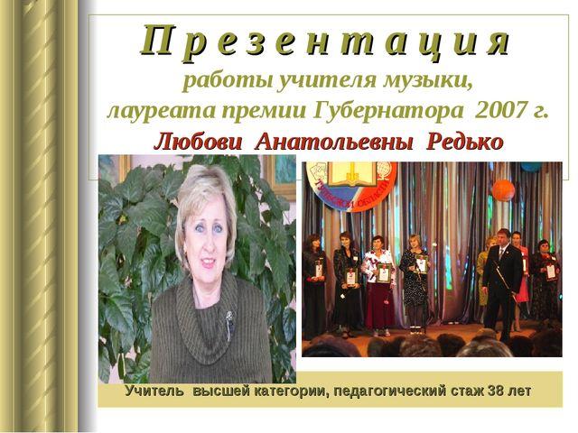 П р е з е н т а ц и я работы учителя музыки, лауреата премии Губернатора 2007...