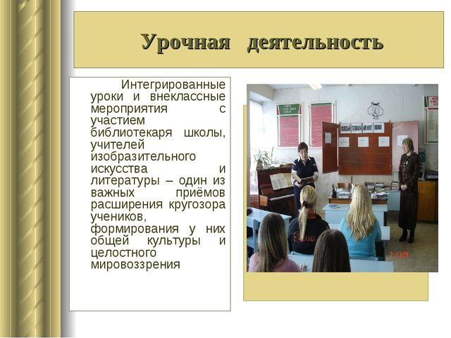 Урочная деятельность Интегрированные уроки и внеклассные мероприятия с участ...