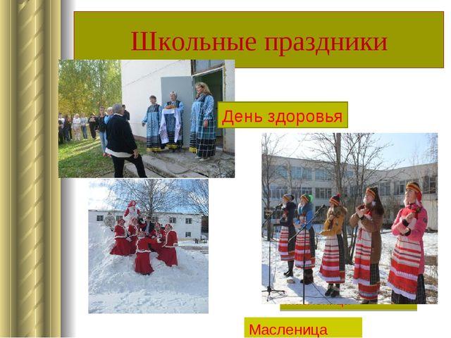 Школьные праздники День здоровья Масленица Масленица