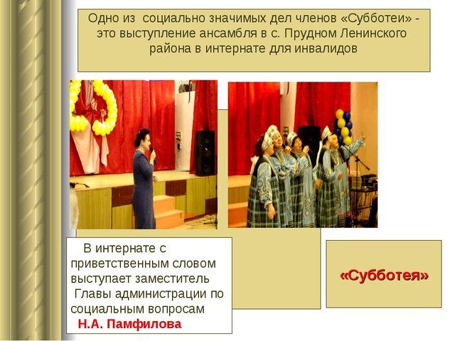 Одно из социально значимых дел членов «Субботеи» - это выступление ансамбля в...