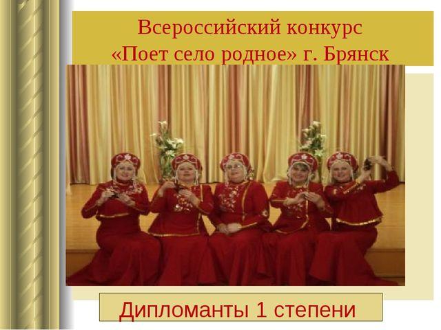 Всероссийский конкурс «Поет село родное» г. Брянск Ла Дипломанты 1 степени