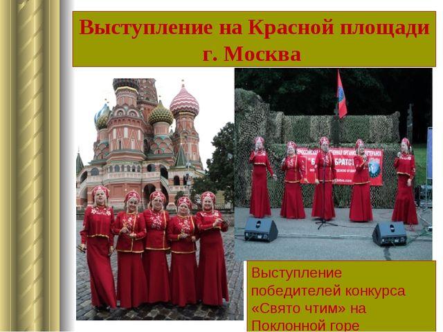 Выступление на Красной площади г. Москва Выступление победителей конкурса «Св...