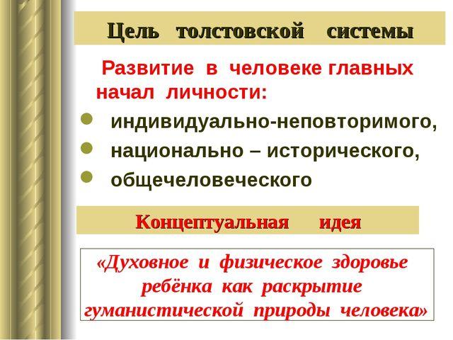 Цель толстовской системы Развитие в человеке главных начал личности: индивиду...