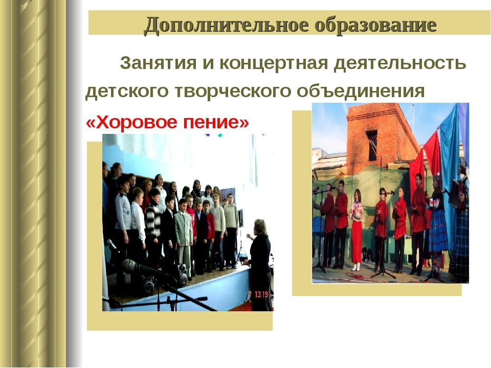 Дополнительное образование Занятия и концертная деятельность детского творчес...