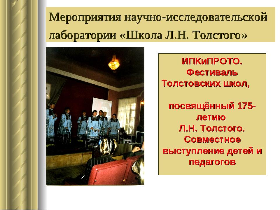 Мероприятия научно-исследовательской лаборатории «Школа Л.Н. Толстого» ИПКиПР...