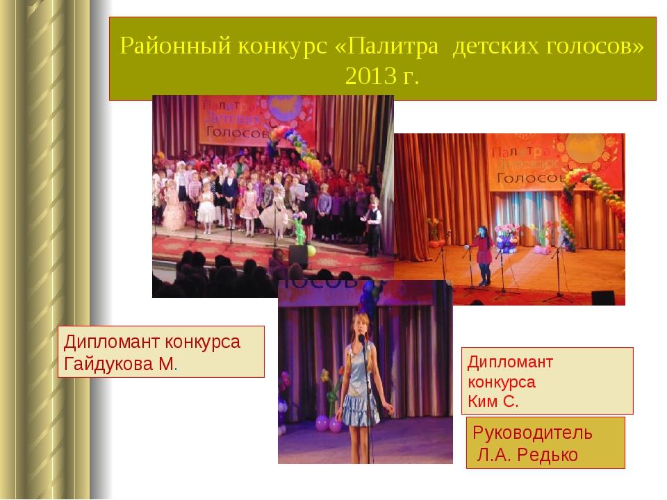 Районный конкурс «Палитра детских голосов» 2013 г. Дипломант конкурса Гайдуко...