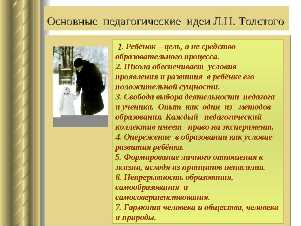 Основные педагогические идеи Л.Н. Толстого 1. Ребёнок – цель, а не средство о...