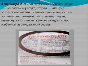 Лексикогра́фия (от греческого λεξικόν, lexikon .-— «словарь» и γράφω, grapho