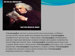 Лексикография связана со всеми разделами языкознания, особенно с лексикологие