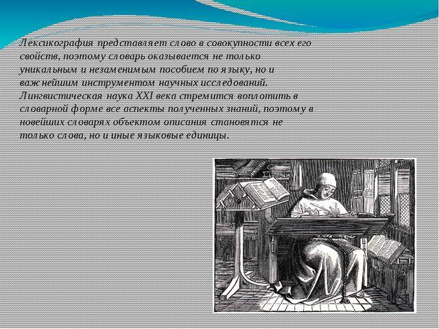 Лексикография представляет слово в совокупности всех его свойств, поэтому сло...