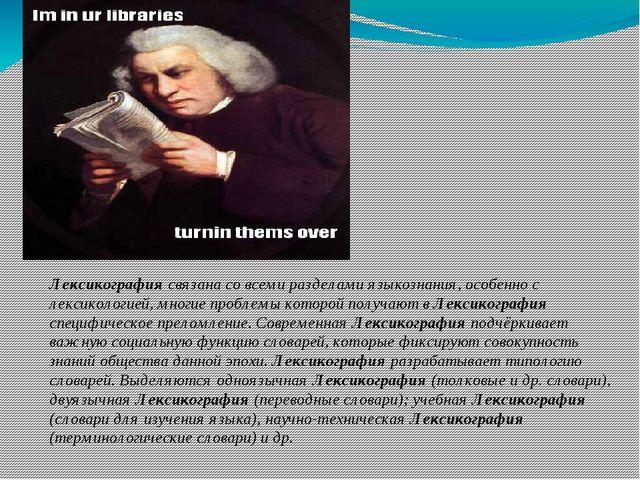 Лексикография связана со всеми разделами языкознания, особенно с лексикологие...