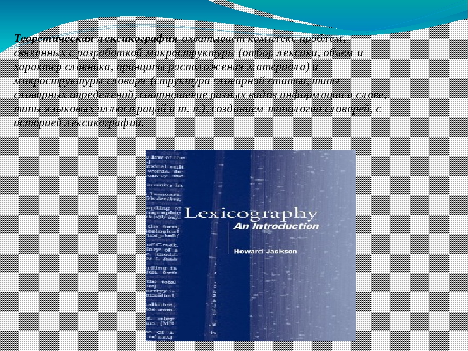 Теоретическая лексикография охватывает комплекс проблем, связанных с разработ...
