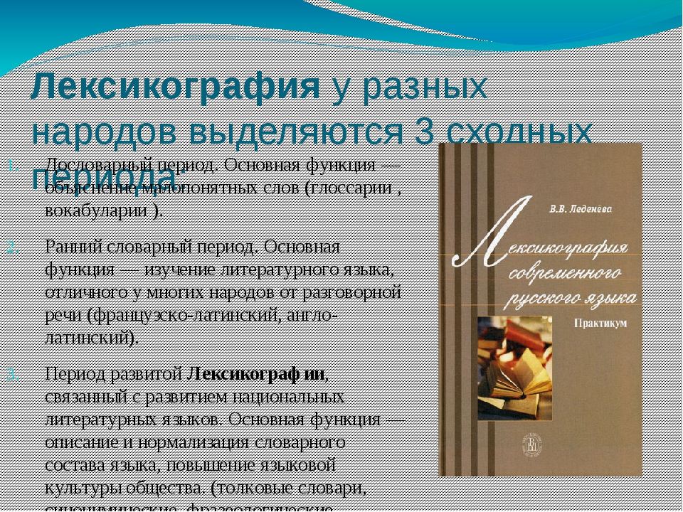 Лексикография у разных народов выделяются 3 сходных периода: Дословарный пери...