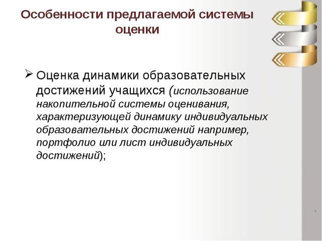 Оценка динамики образовательных достижений учащихся (использование накопител...