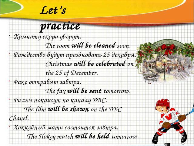 Комнату скоро уберут. The room will be cleaned soon. Рождество будут празднов...