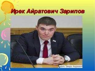 Ирек Айратович Зарипов