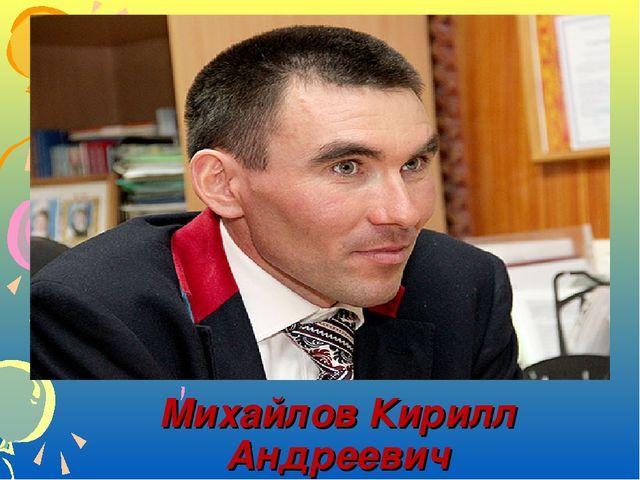 Михайлов Кирилл Андреевич