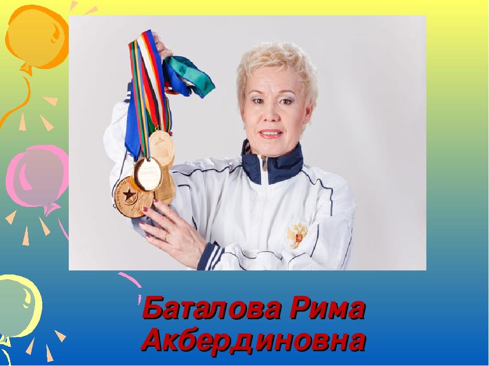 Баталова Рима Акбердиновна