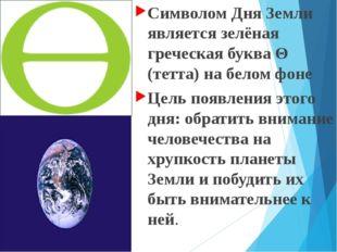 Символом Дня Земли является зелёная греческая буква Θ (тетта) на белом фоне