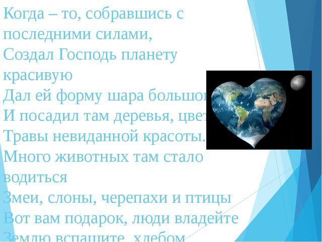 Когда – то, собравшись с последними силами, Создал Господь планету красивую Д...