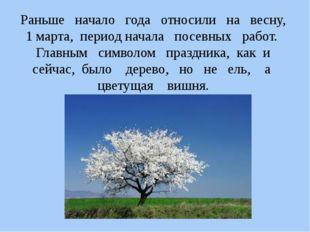 Раньше начало года относили на весну, 1 марта, период начала посевных работ.