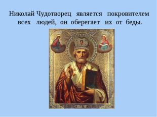 Николай Чудотворец является покровителем всех людей, он оберегает их от беды.