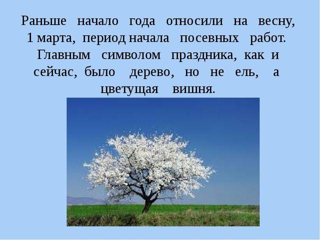 Раньше начало года относили на весну, 1 марта, период начала посевных работ....