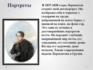 Портреты В 1837-1838 годах Лермонтов создаёт свой автопортрет. Он изобразил
